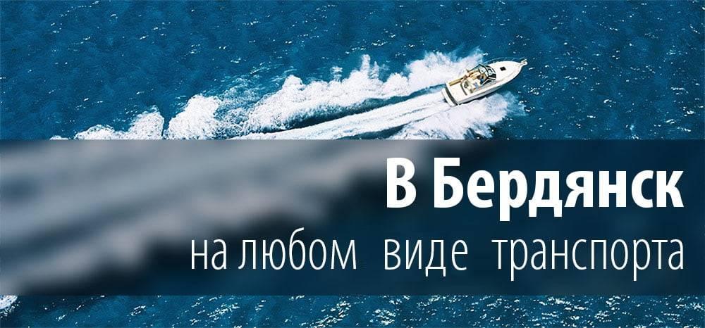 Билеты до бердянска на самолете купить билет на самолет казань сочи победа