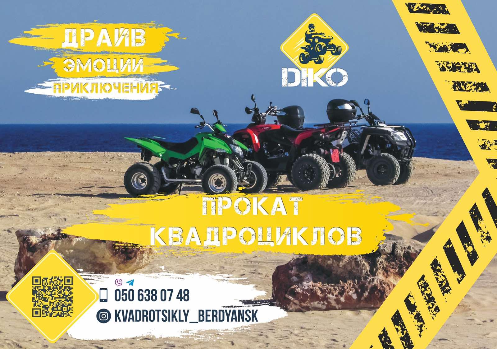 квадроцикл бердянск