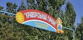 ДОЛ «Криворожский горняк»