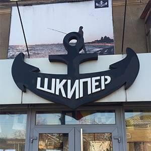 Магазин Шкипер