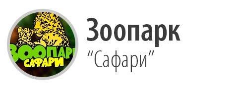 Бердянский зоопарк Сафари