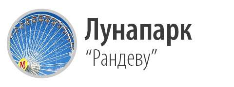 Бердянский лунапарк Рандеву